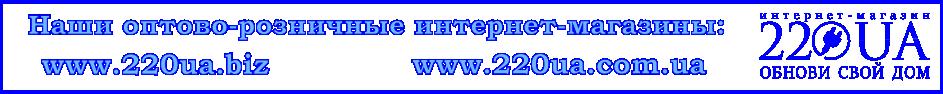 220UA - ОБНОВИ СВОЙ ДОМ